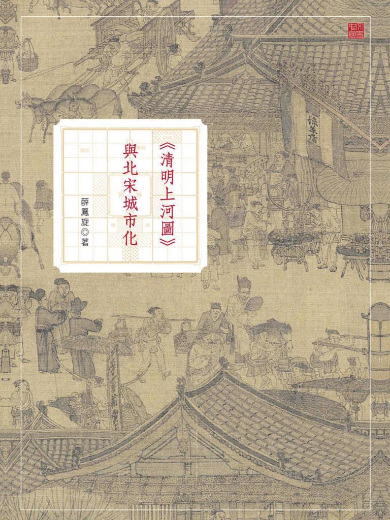 《清明上河圖》與北宋城市化