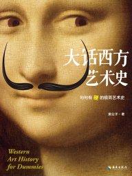 大话西方艺术史