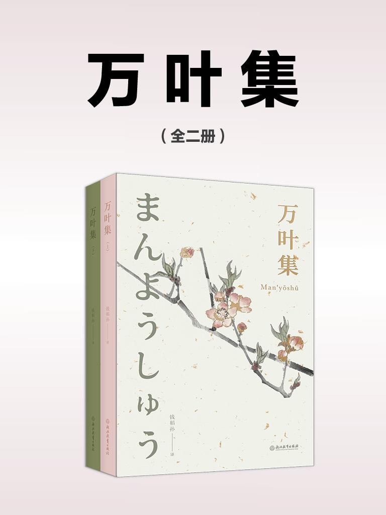 万叶集(全二册)