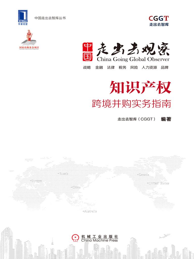 中国走出去观察:知识产权跨境并购实务指南