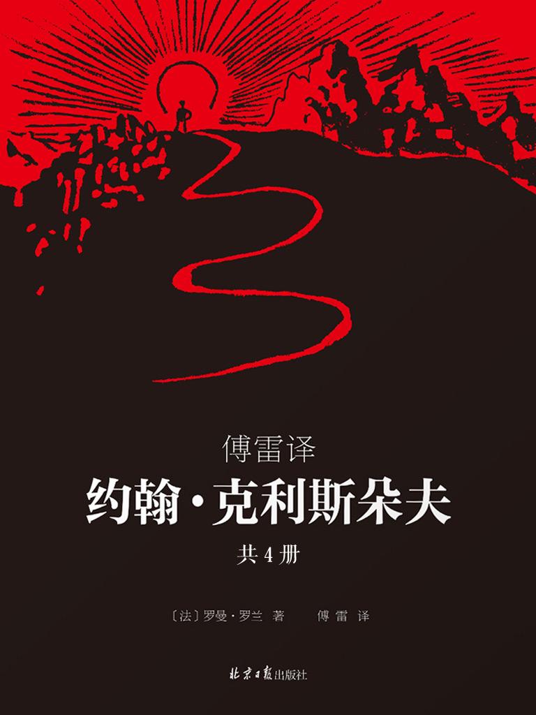 傅雷译约翰·克利斯朵夫(共4册)