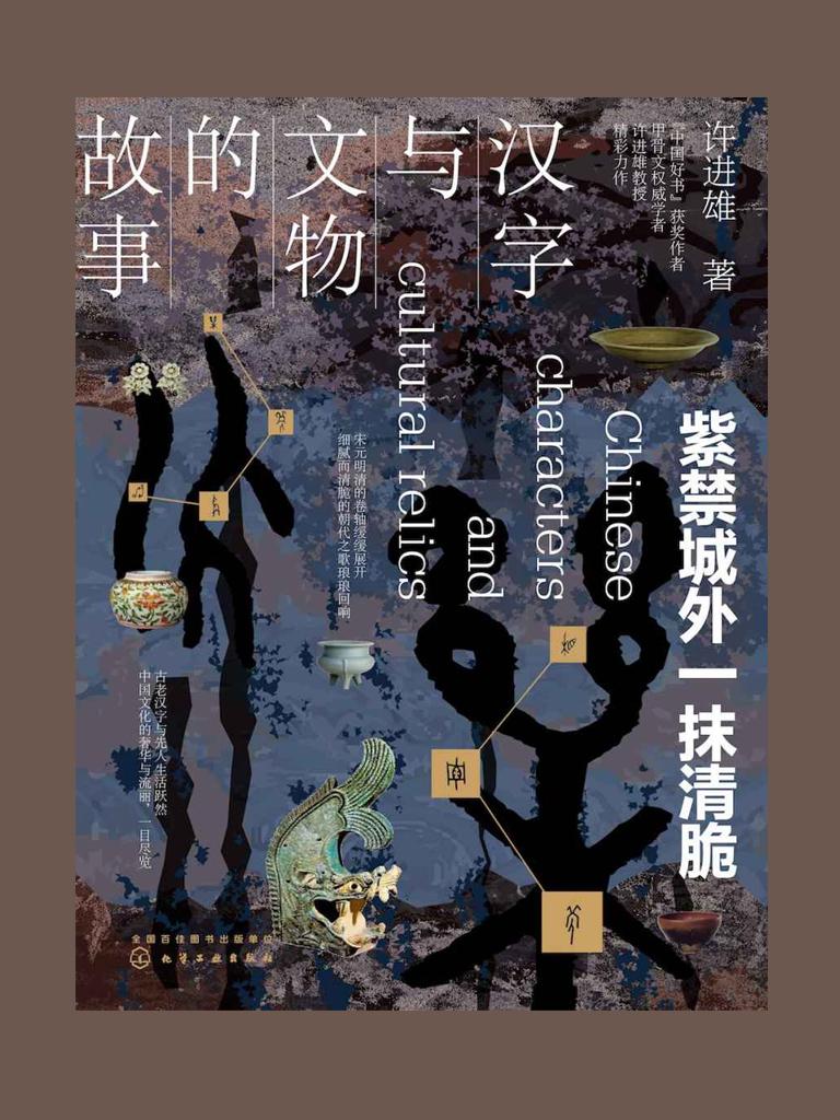 汉字与文物的故事:紫禁城外一抹清脆