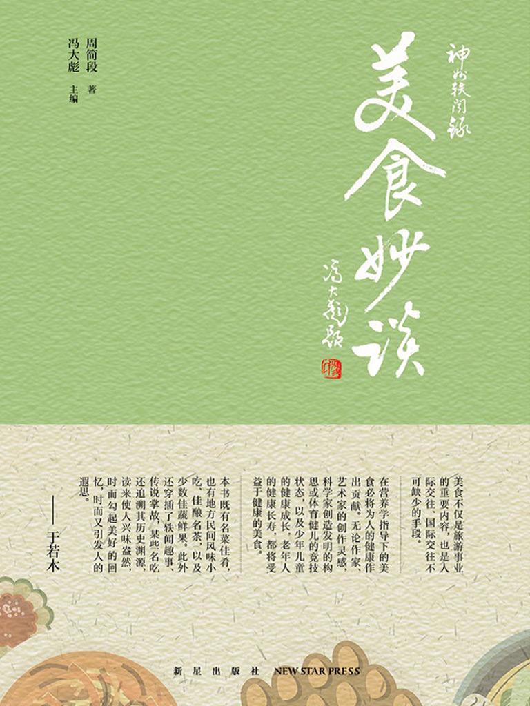 美食妙谈(神州轶闻录系列)