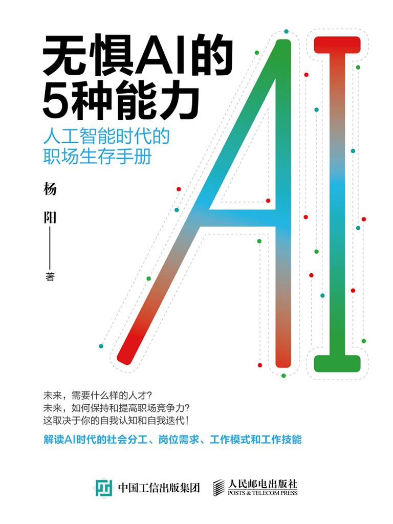 无惧AI的5种能力:人工智能时代的职场生存手册
