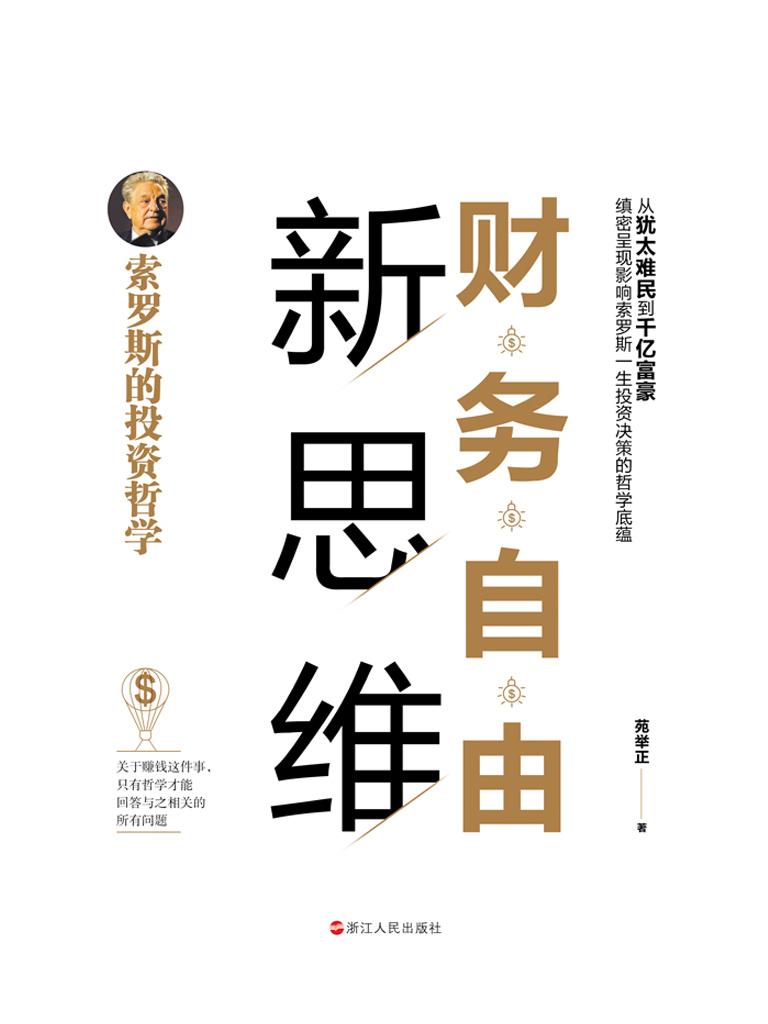 财务自由新思维:索罗斯的投资哲学