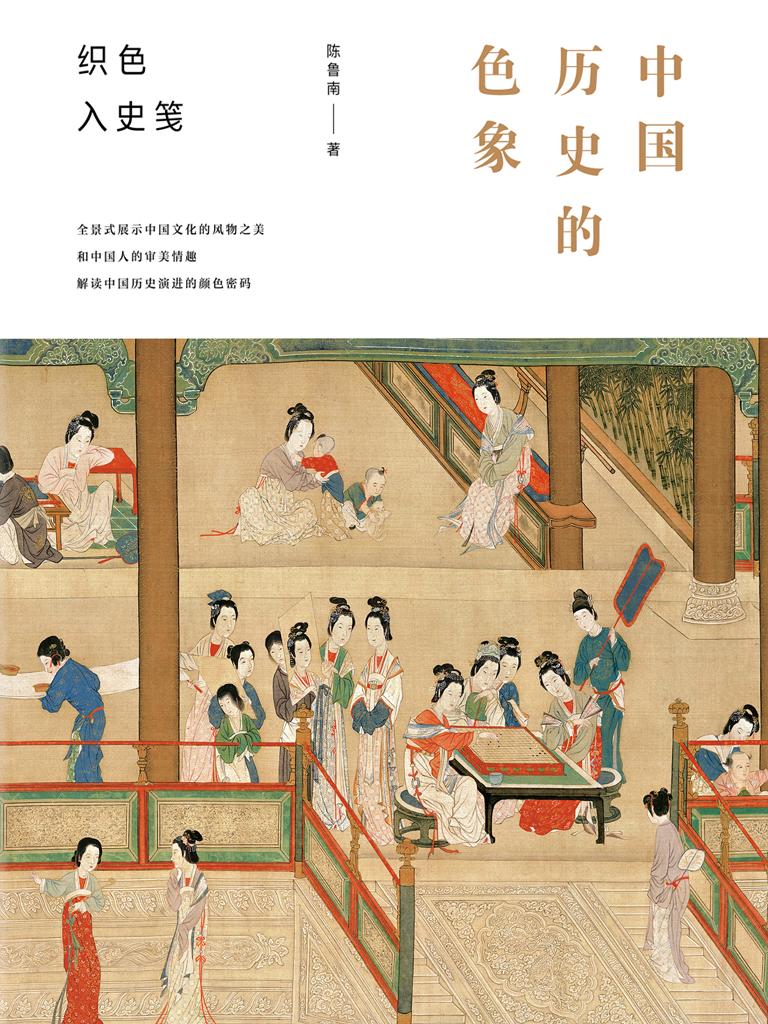 中国历史的色象