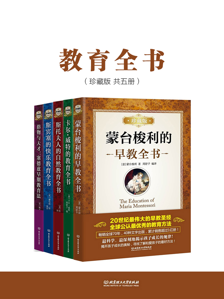 教育全书(珍藏版 共五册)