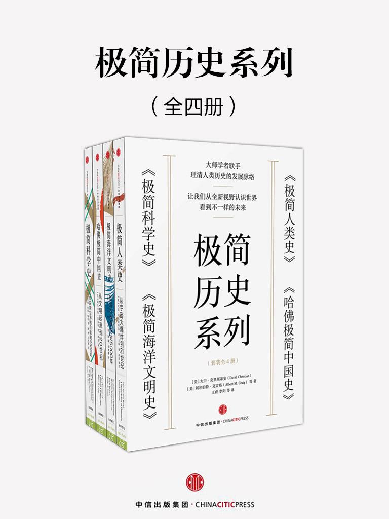 极简历史系列(全四册)