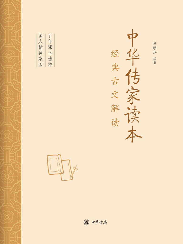 中华传家读本:经典古文解读