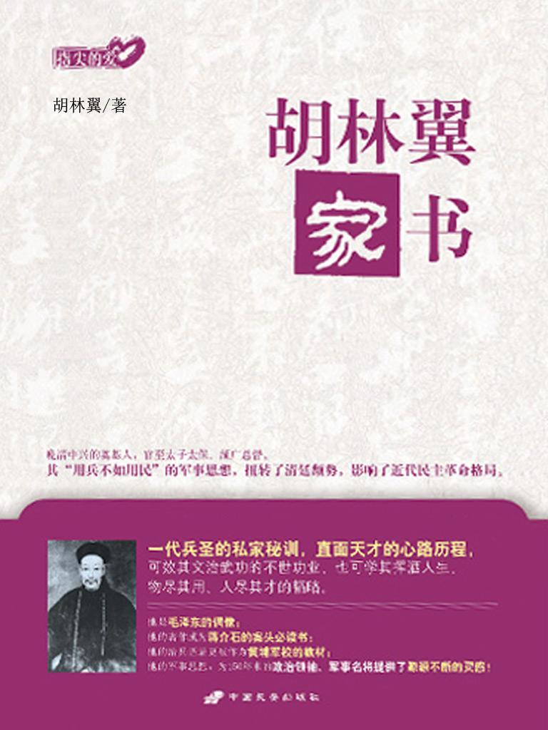 胡林翼家书(指尖的爱)