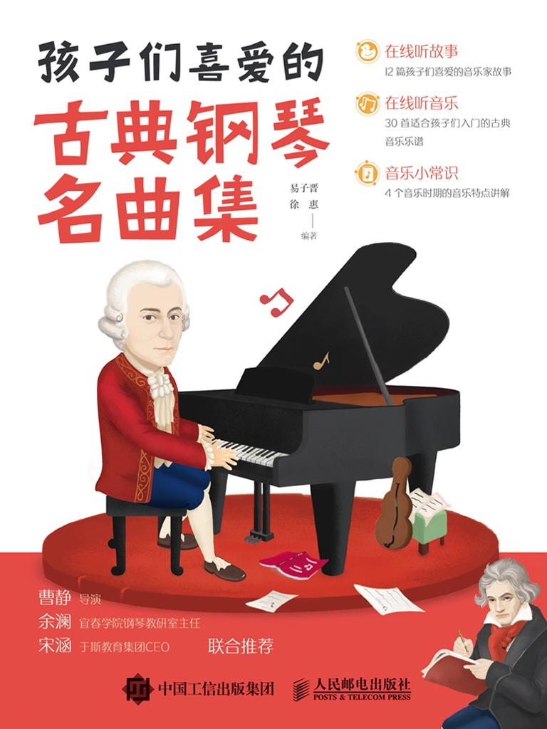 孩子们喜爱的古典钢琴名曲集