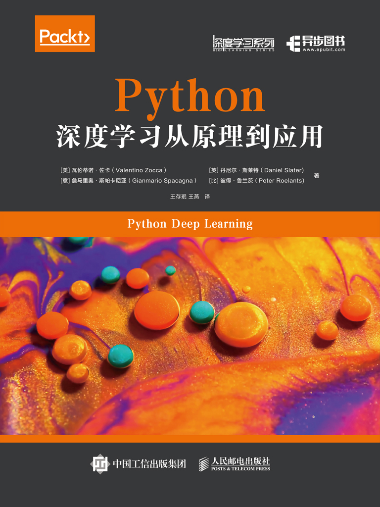 Python深度学习从原理到应用