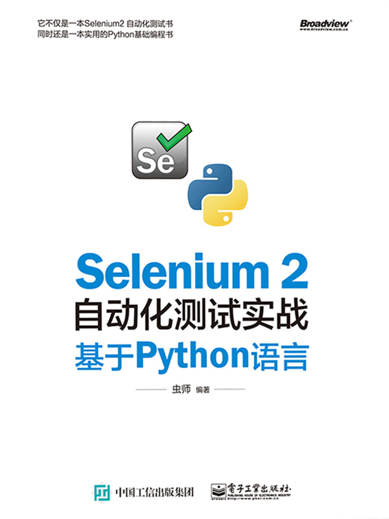 Selenium 2自動化測試實戰:基于Python語言