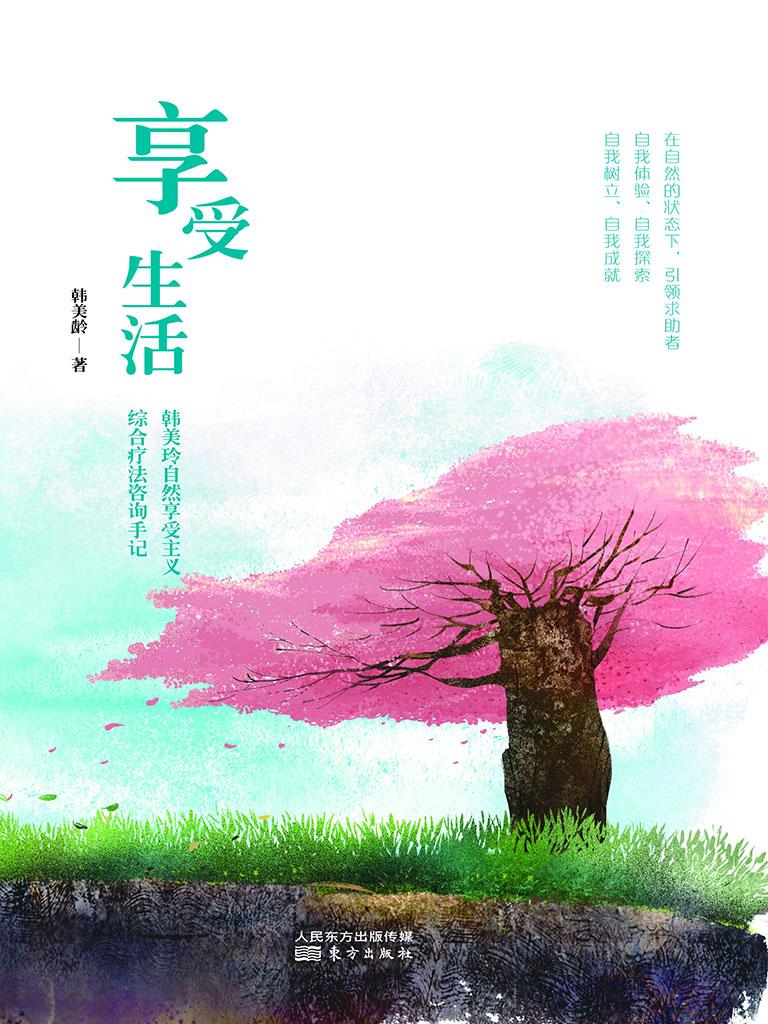 享受生活:韩美龄自然享受主义综合疗法咨询手记