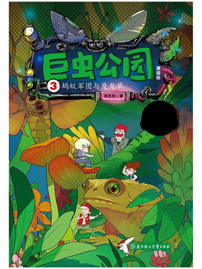 巨虫公园3:蚂蚁军团与魔鬼草(漫画版)