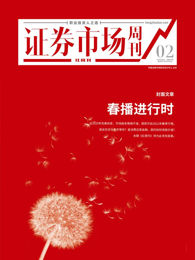 春播进行时(证券市场红周刊2021年02期)