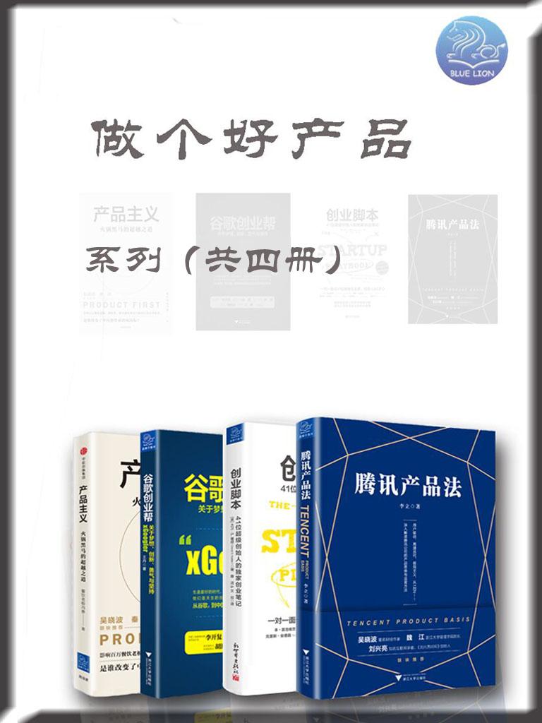 做个好产品系列(共四册)