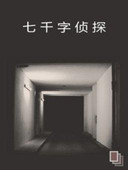 七千字侦探(千种豆瓣高分原创作品·看小说)