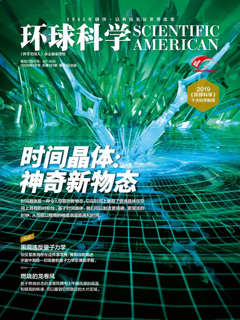 環球科學(2020年1月)