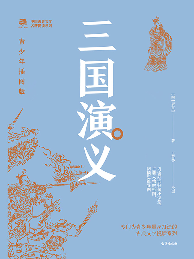 中国古典文学名著悦读系列·三国演义:青少年插图版