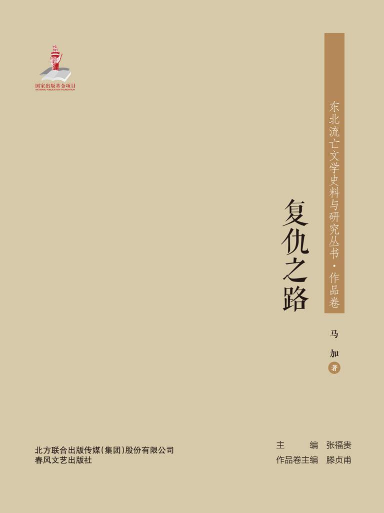 东北流亡文学史料与研究丛书·复仇之路