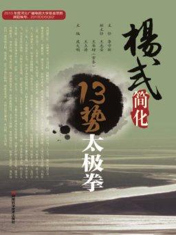 杨式简化13势太极拳