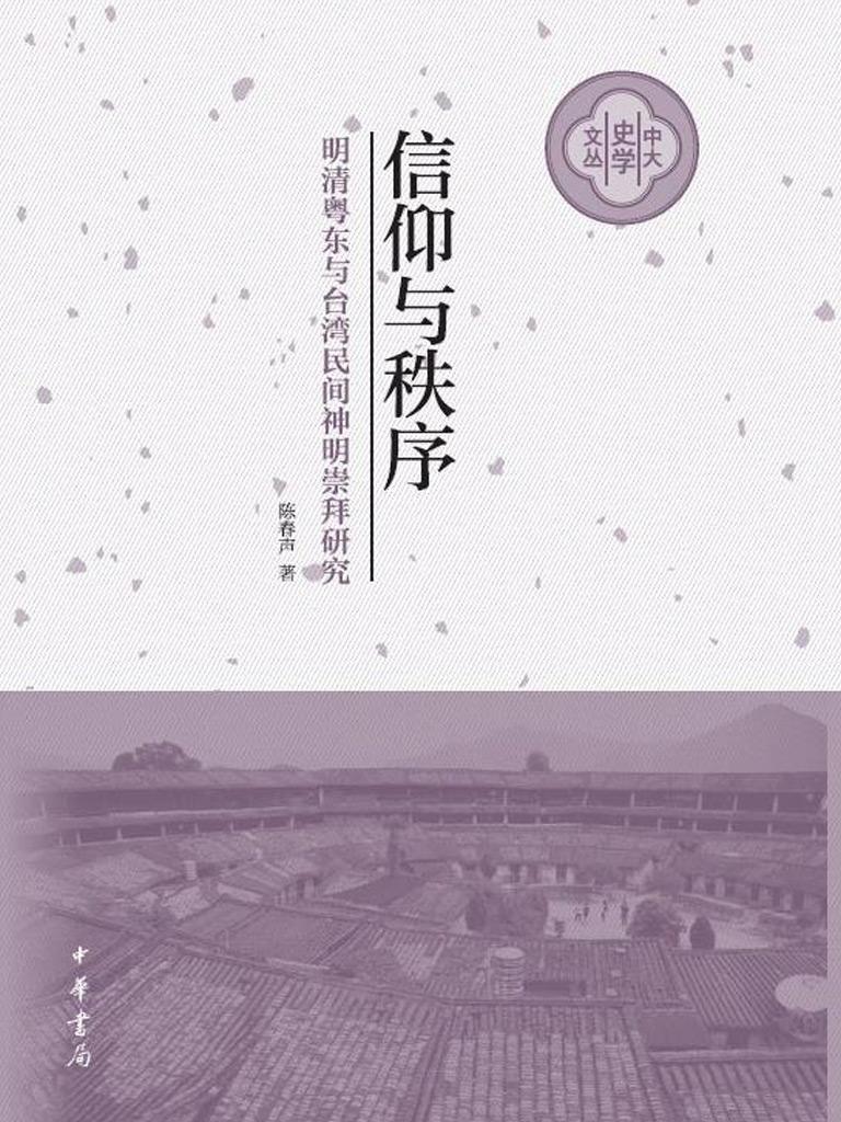 信仰与秩序:明清粤东与台湾民间神明崇拜研究(中大史学文丛)