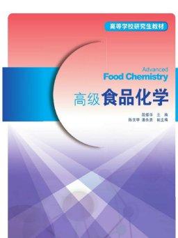 高等学校研究生教材·高级食品化学