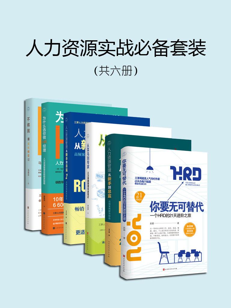 人力资源实战必备套装(共六册)