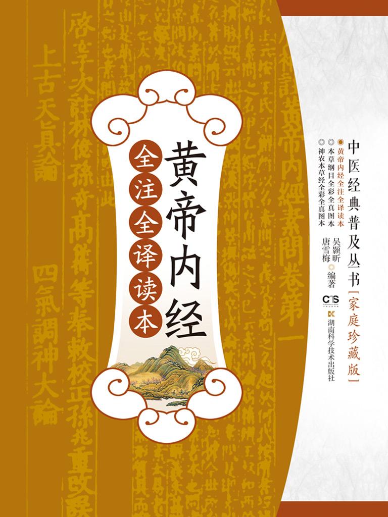 黄帝内经全注全译读本(家庭珍藏版)