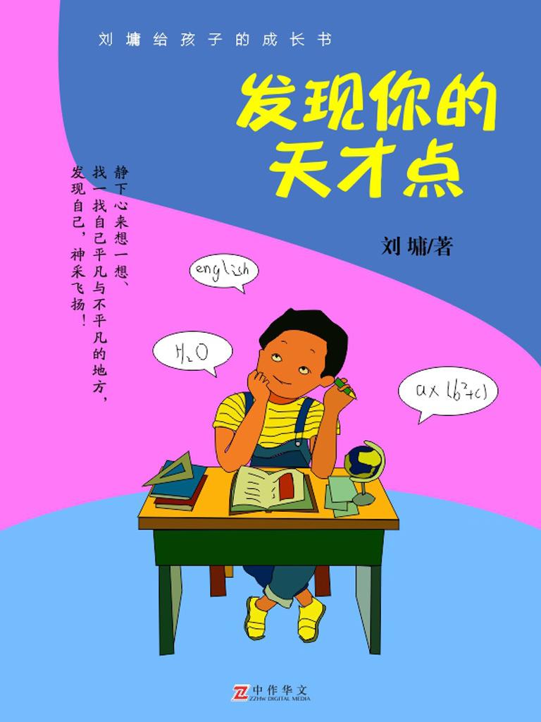 刘墉给孩子的成长书:发现你的天才点