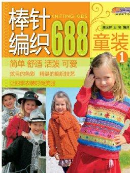 棒针编织688 童装 1
