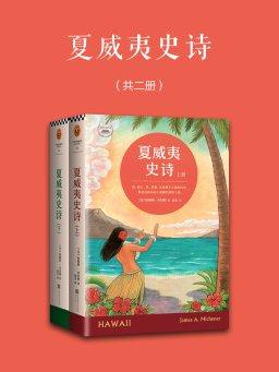 夏威夷史诗(共二册)