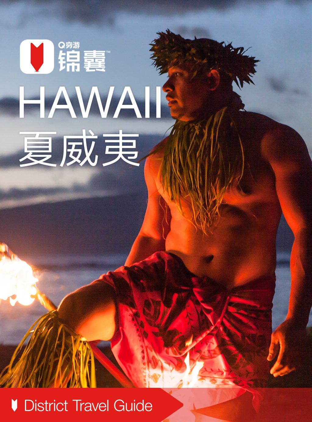穷游锦囊:夏威夷(2016)