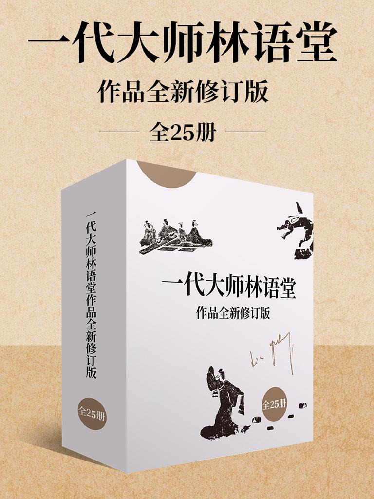 一代大师林语堂作品全新修订版(全25册)