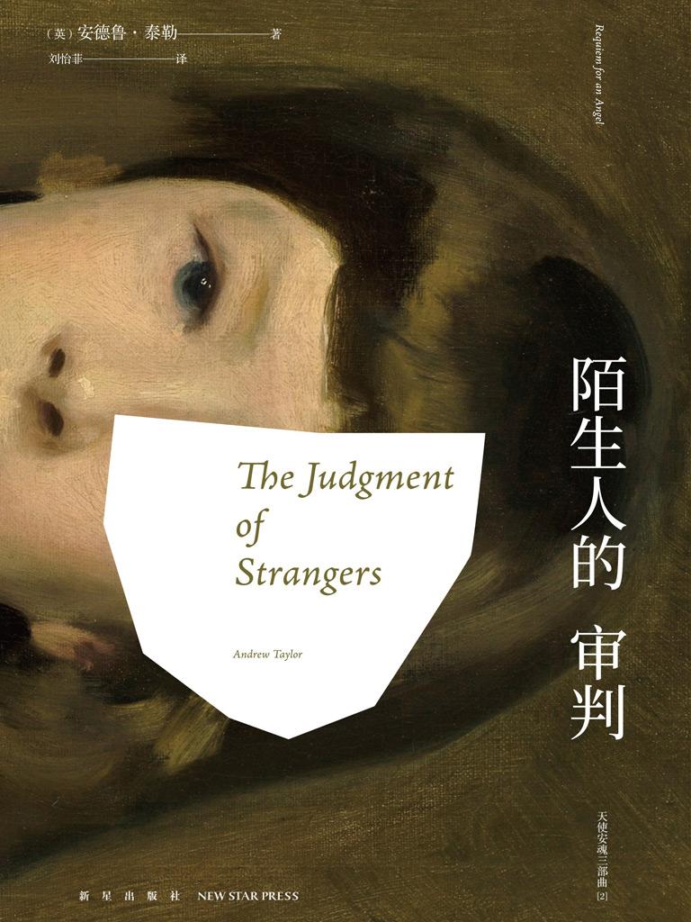 陌生人的审判