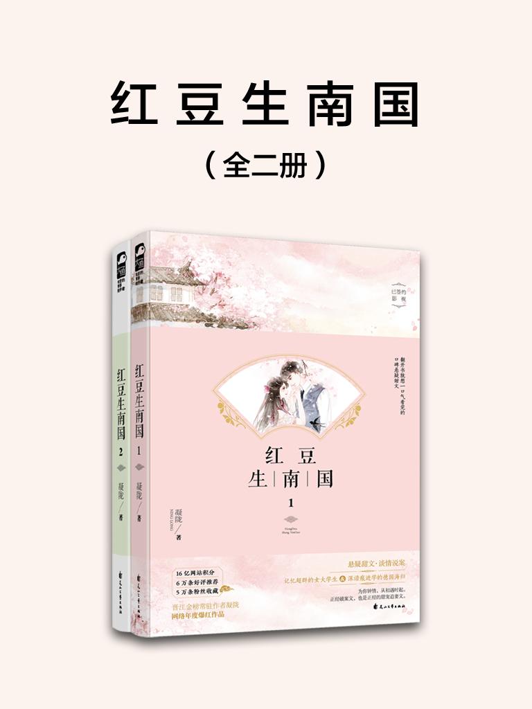 紅豆生南國(全二冊)