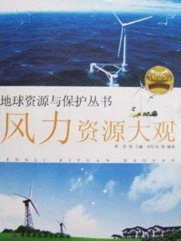 地球资源与保护丛书:风力资源大观