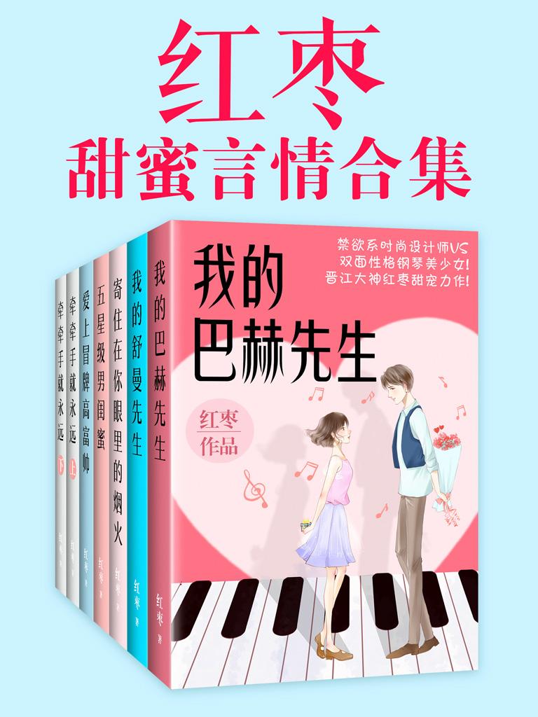 红枣甜蜜言情合集(共7册)