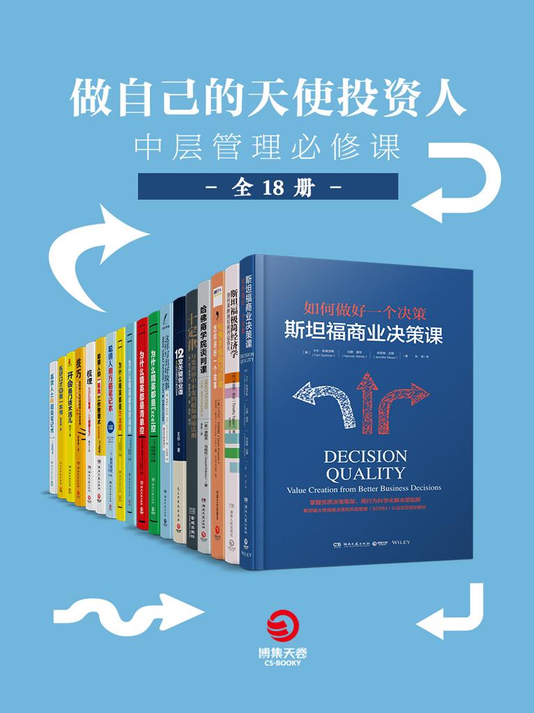 做自己的天使投资人:中层管理必修课(全18册)
