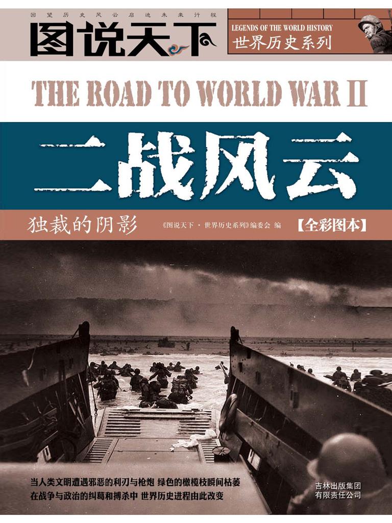 二战风云(图说天下·世界历史系列)