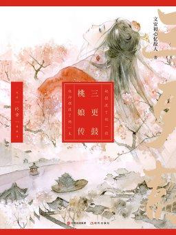 三更鼓·桃娘传(终章)
