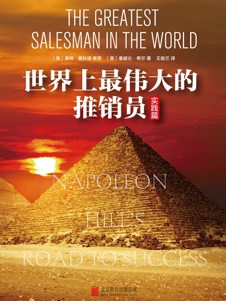 世界上最伟大的推销员·实践篇