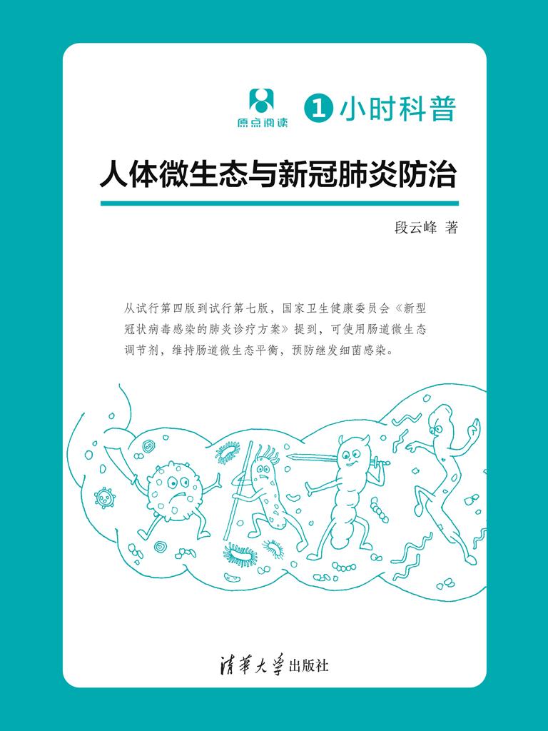 人体微生态与新冠肺炎防治(1小时科普)