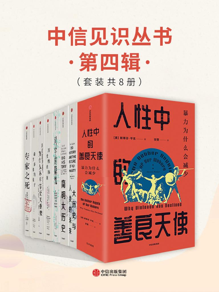 中信见识丛书·第四辑(套装共8册)