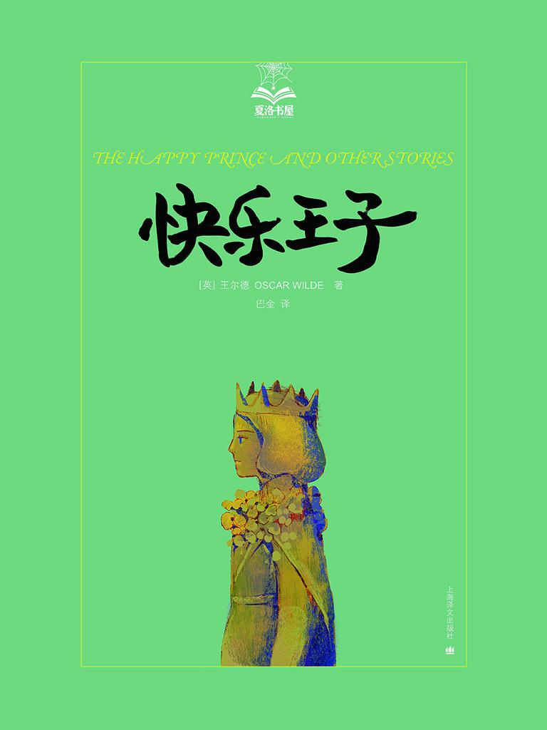 快乐王子(夏洛书屋·第二辑)