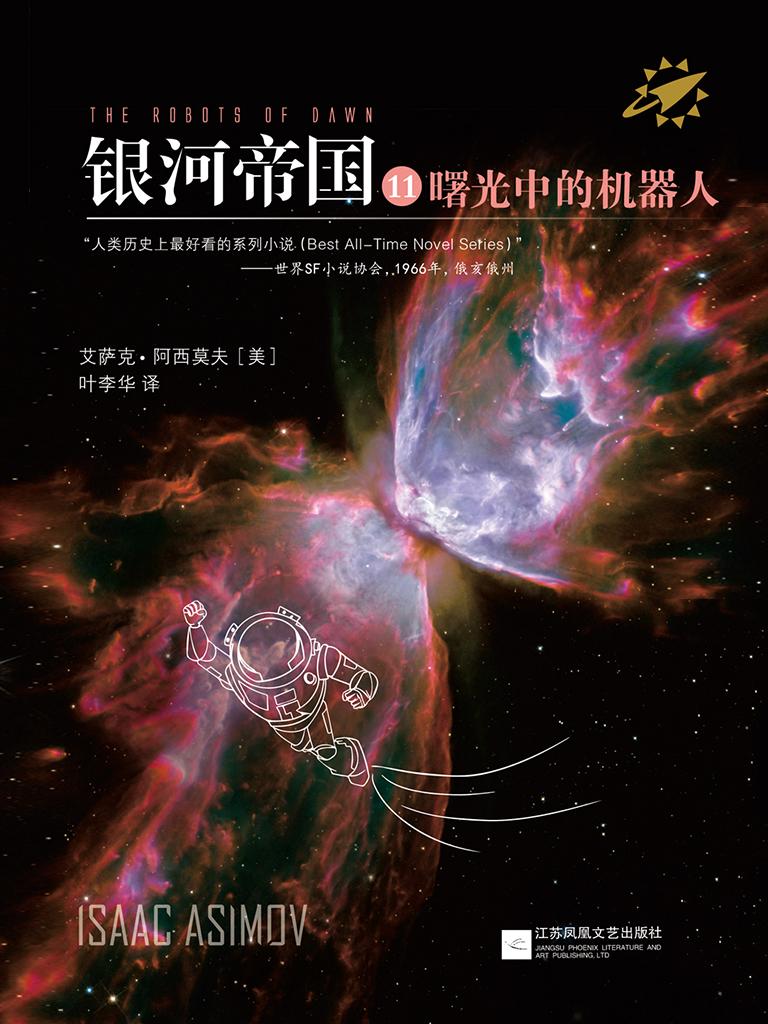 銀河帝國 11:曙光中的機器人
