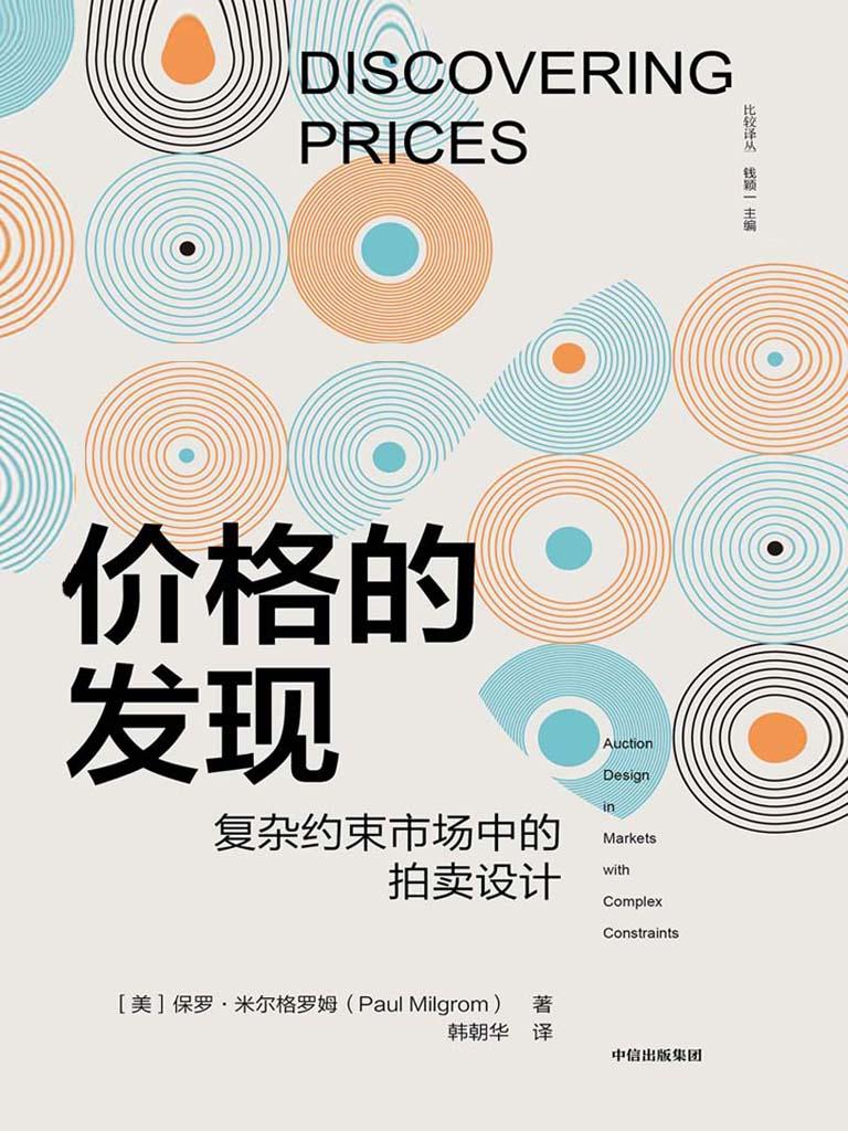 价格的发现:复杂约束市场中的拍卖设计