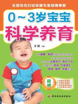 0~3岁宝宝科学养育