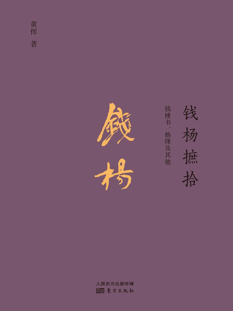钱杨摭拾:钱锺书、杨绛及其他